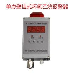 老款-單點壁挂式環氧乙烷氣體檢測儀