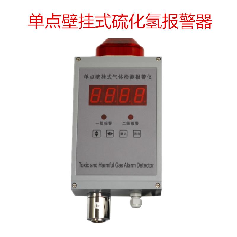 老款-单点壁挂式硫化氢气体检测仪
