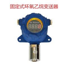 數碼顯示環氧乙烷氣體檢測儀變送探頭