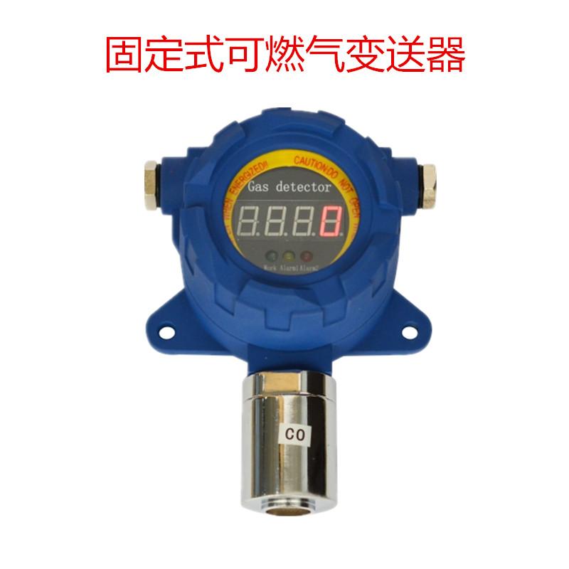 数码显示可燃气体检测仪变送探头
