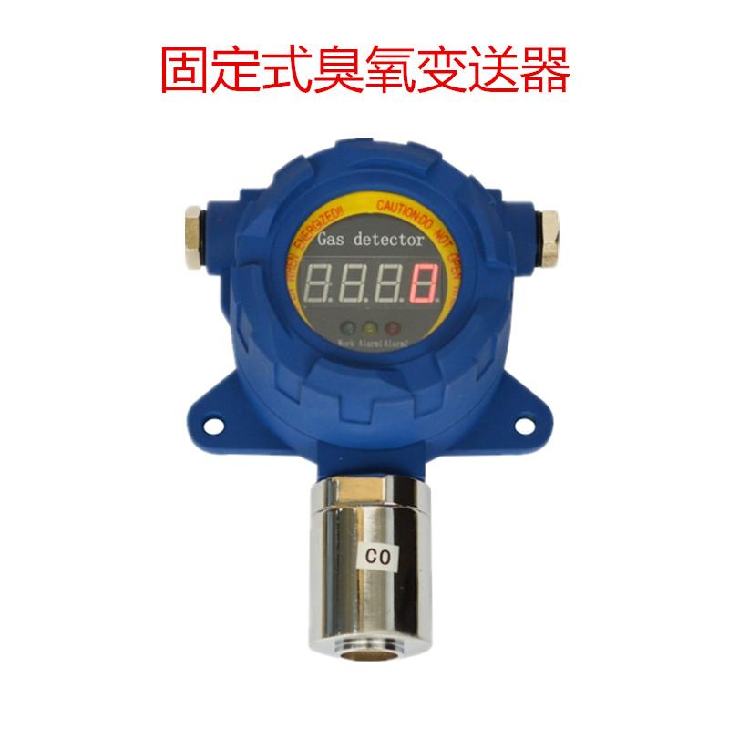 数码显示臭氧气体检测仪变送探头