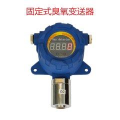數碼顯示臭氧氣體檢測儀變送探頭