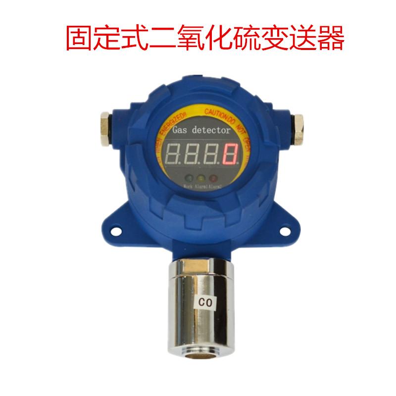 数码显示二氧化硫气体检测仪变送探头