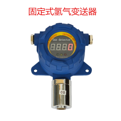 數碼顯示氫氣氣體檢測儀變送探頭