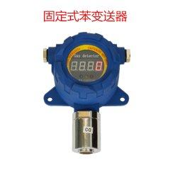 數碼顯示苯氣體檢測儀變送探頭