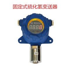 數碼顯示硫化氫探測儀變送探頭