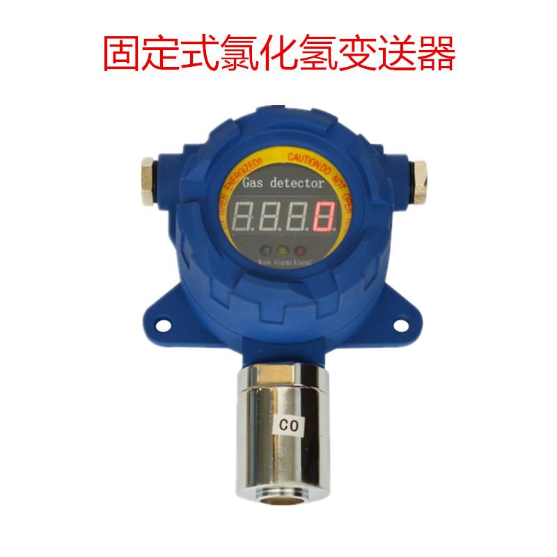 数码显示氯化氢气体检测仪变送探头