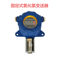 數碼顯示氯化氫氣體檢測儀變送探頭