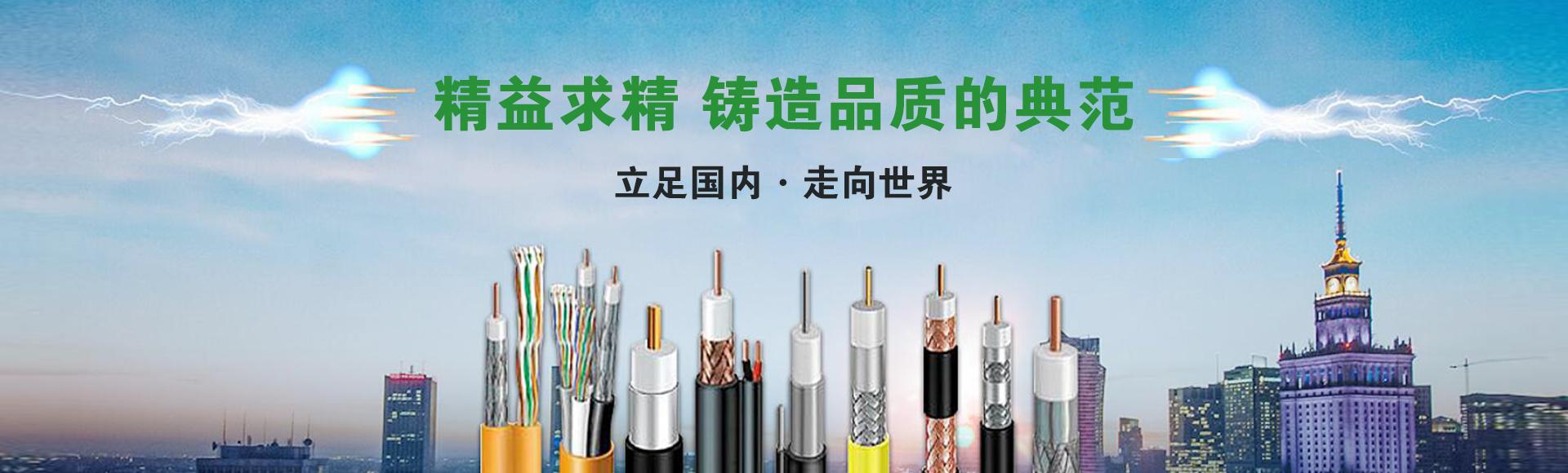架空电缆_上海万普线缆有限公司
