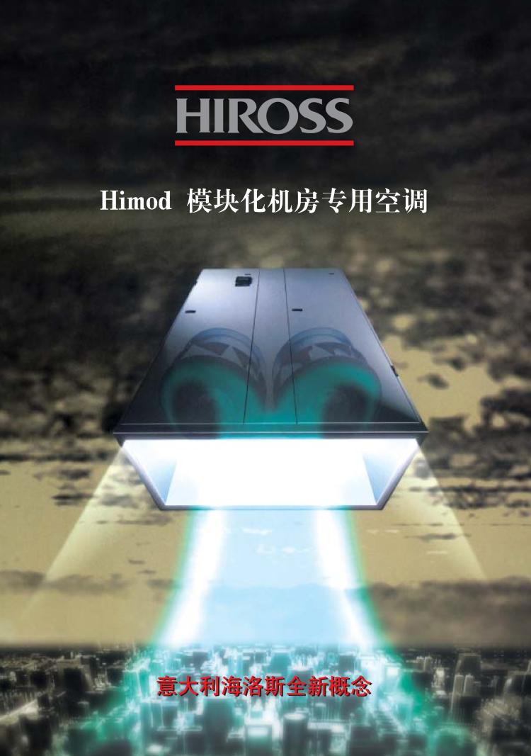 海洛斯Himod机组精密空调__上海运图机电设备工程有限公司
