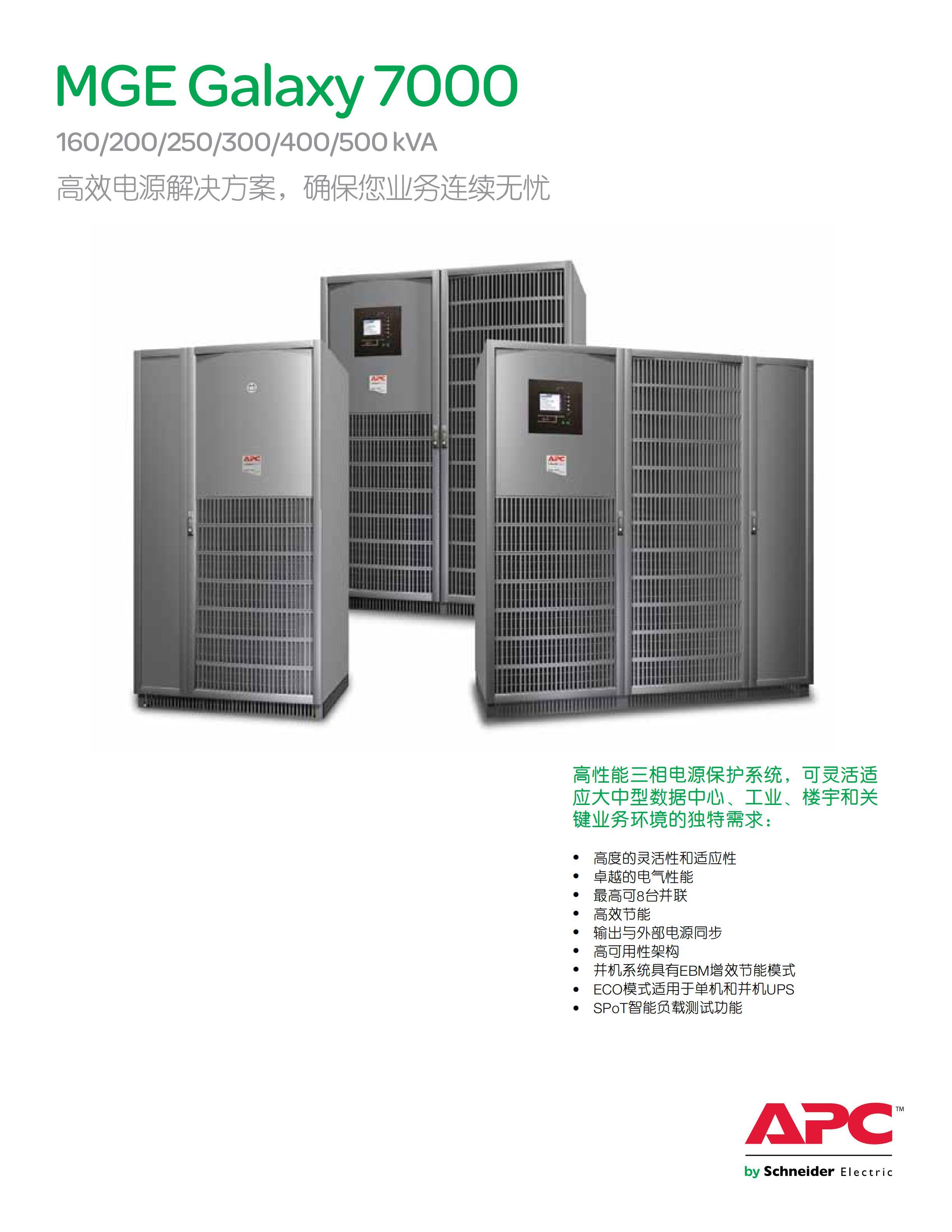 施耐德UPS电源  MGE Galaxy 7000系列