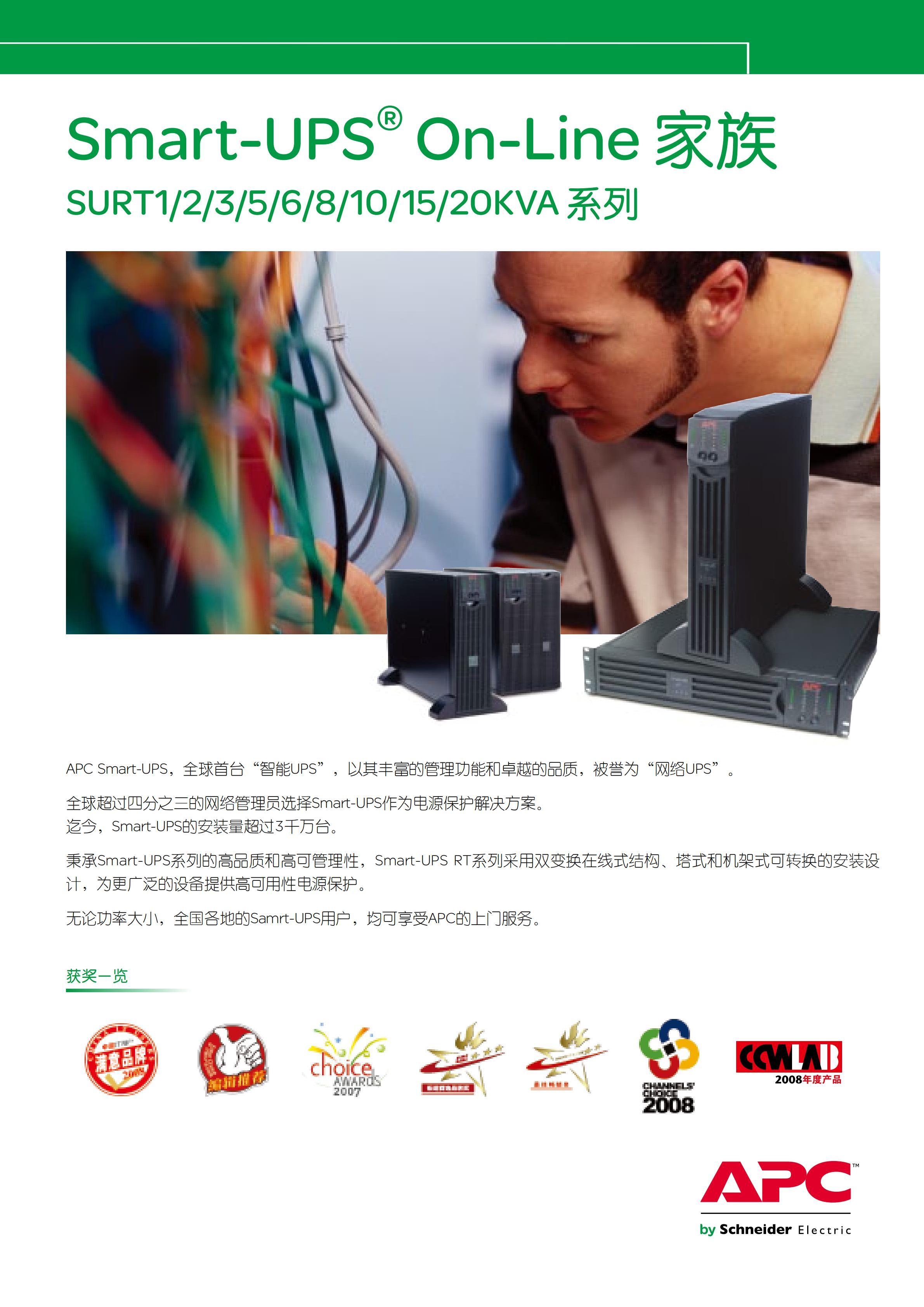 施耐德UPS电源  Smart-UPS系列