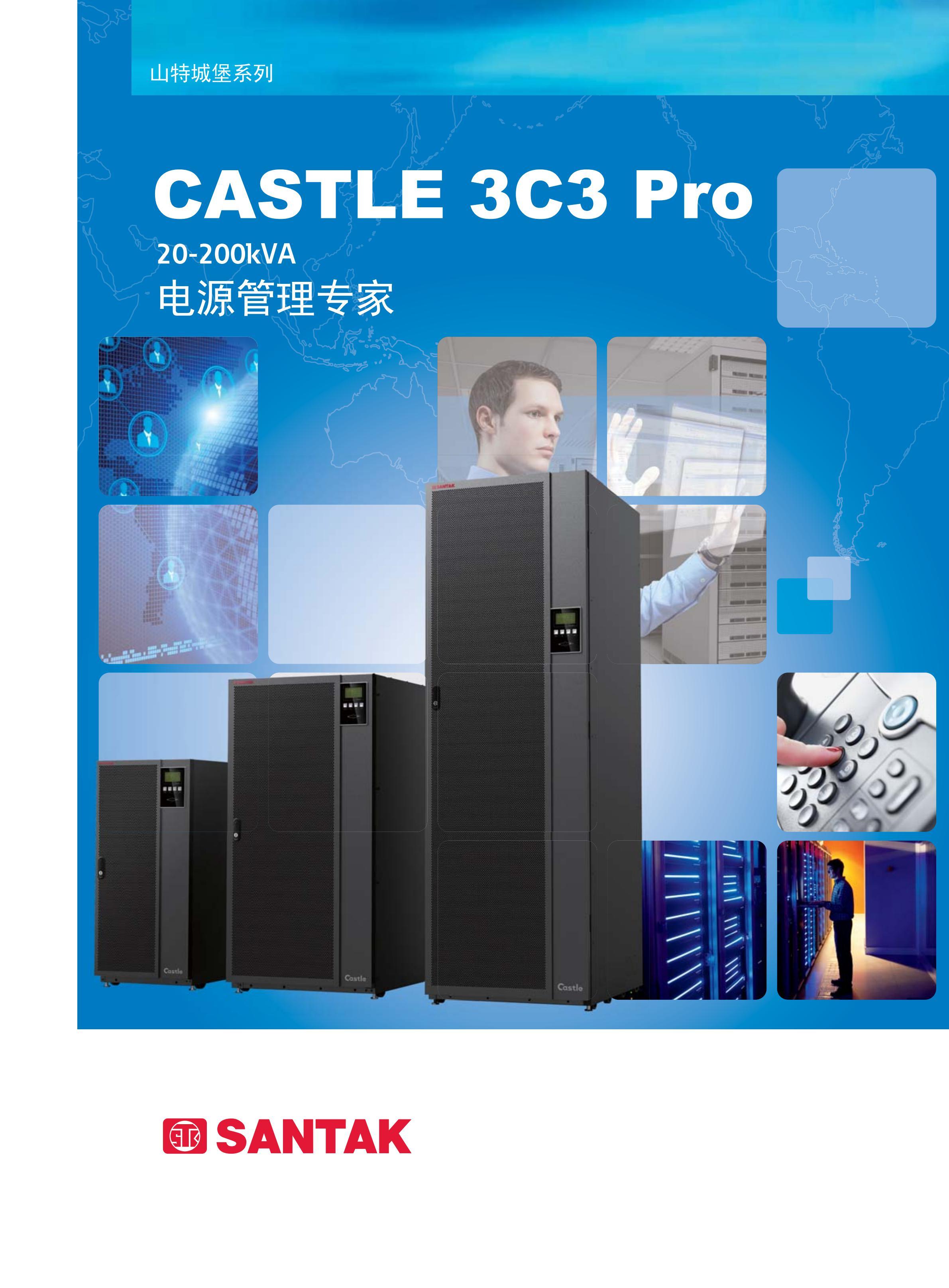 山特UPS电源  3C3 Pro系列