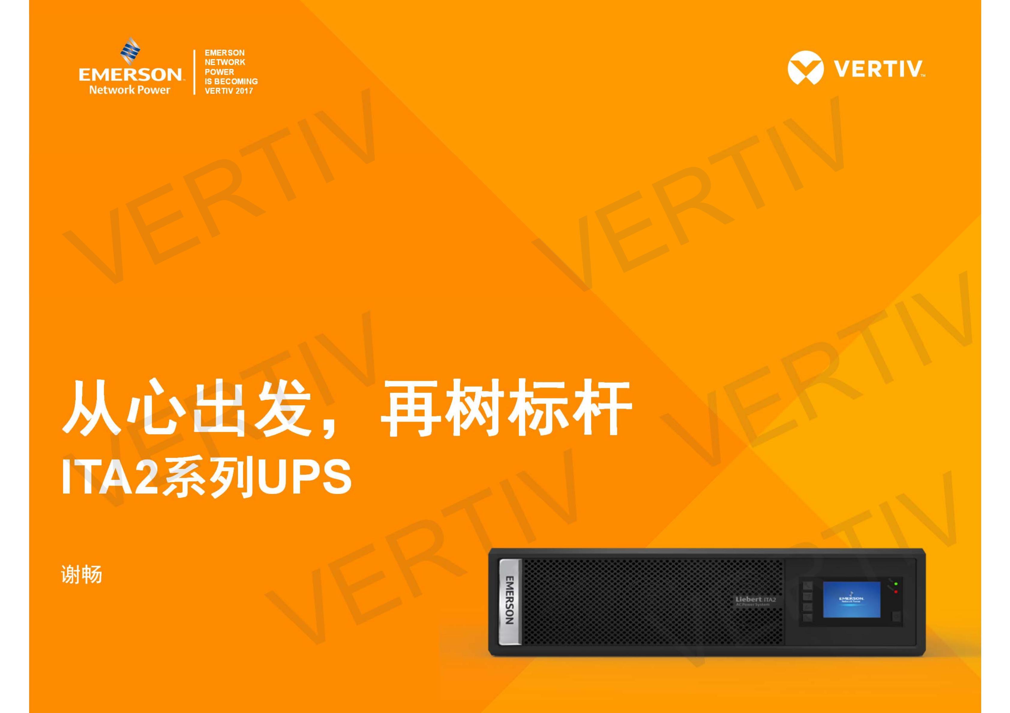 艾默生UPS电源  Liebert ITA2 UPS系列