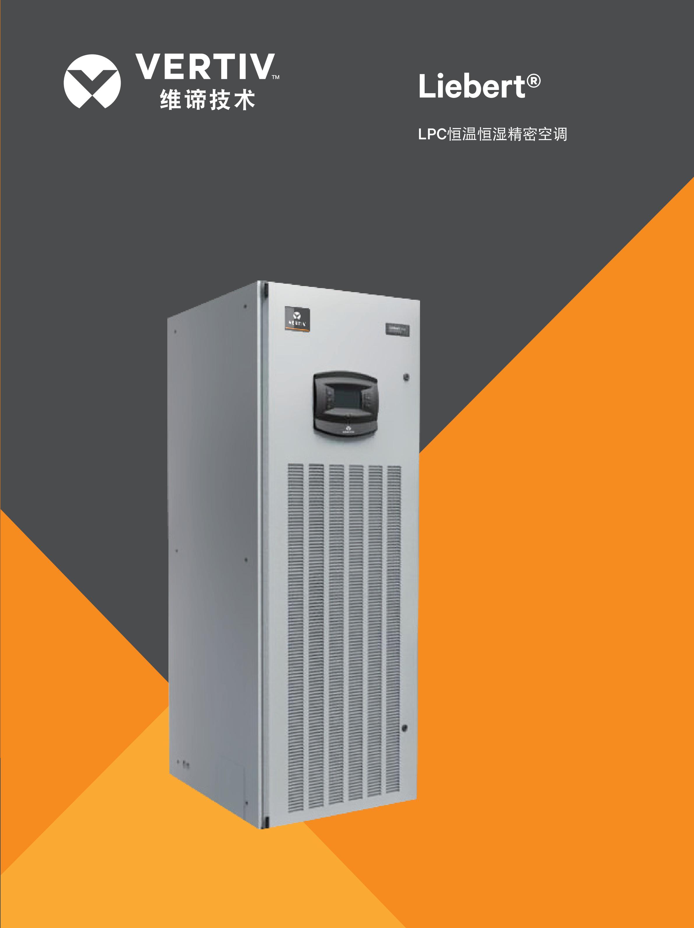 维谛(VERTIV)核磁冷水机_LPC恒温恒湿精密空调