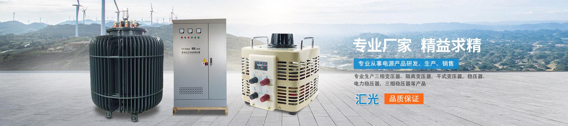 廣電通訊專用穩壓器_上海匯光電氣有限公司
