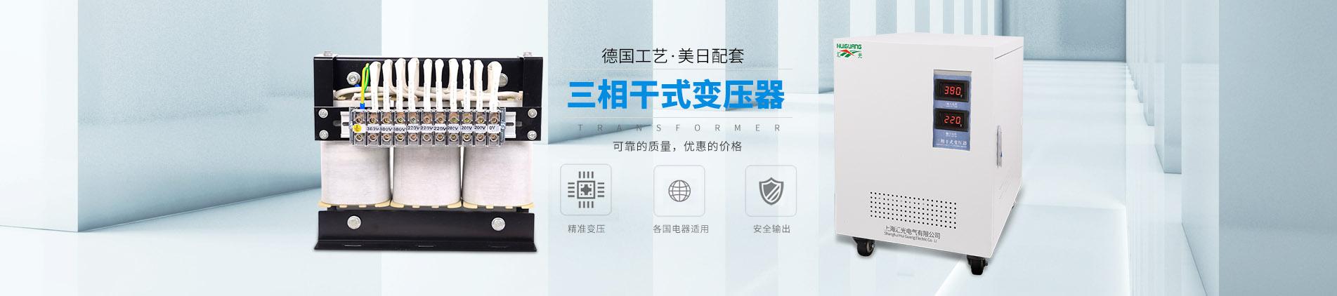 光伏專用三相升壓隔離變壓器_上海匯光電氣有限公司