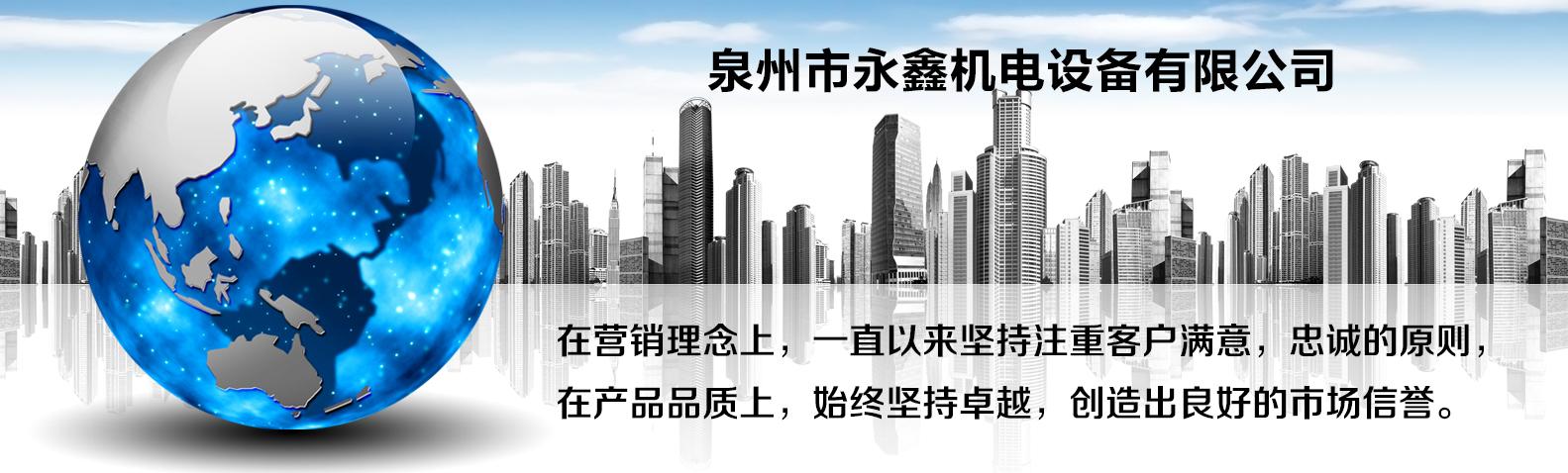泉州市永鑫机电设备有限公司