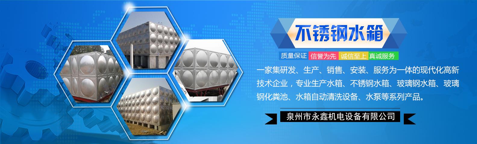 不锈钢水箱生产安装