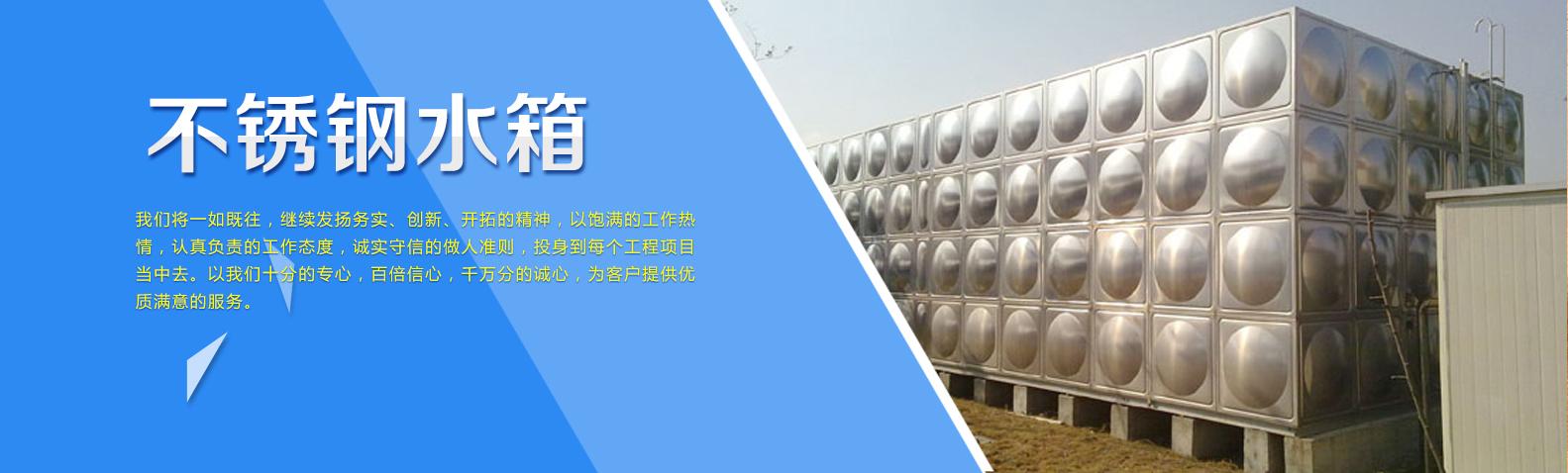 永鑫不锈钢水箱厂家供应