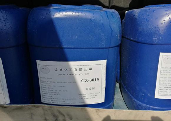 GZ-3015樹脂膠渣去除劑