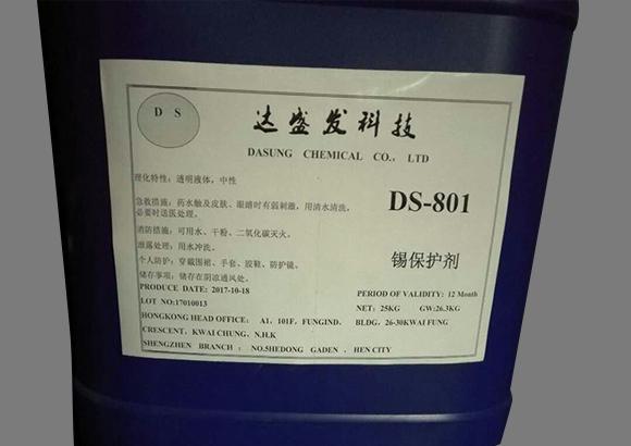 DS-801錫保護劑