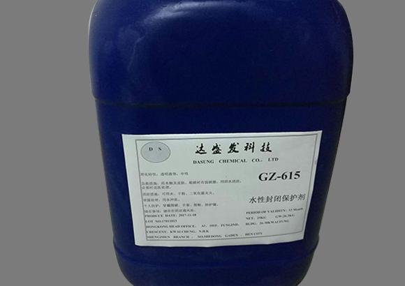 GZ-615水性封閉劑