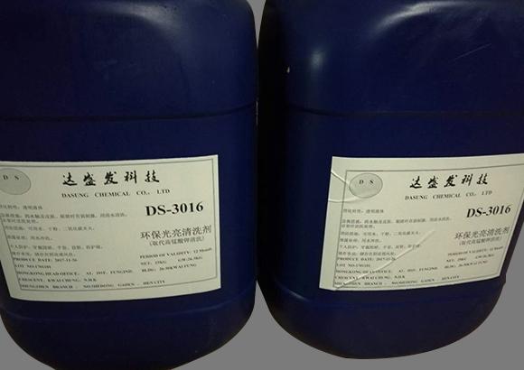 DS-3016除油除膠光亮清洗劑