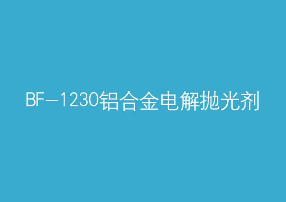BF-1230鋁合金電解拋光劑