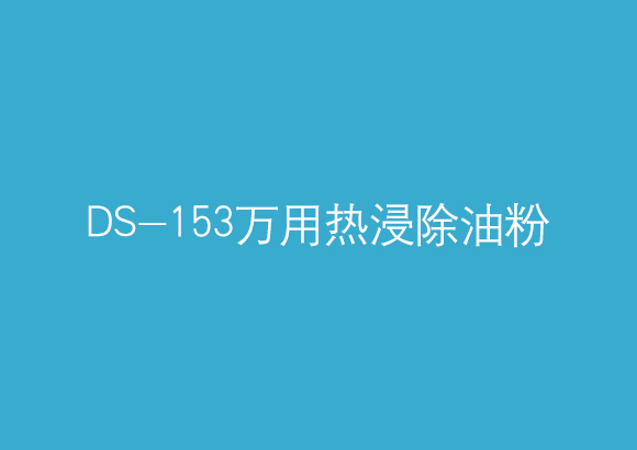 DS-153萬用熱浸除油粉