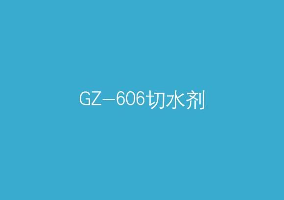 GZ-606切水劑