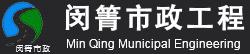上海闵箐市政工程有限公司