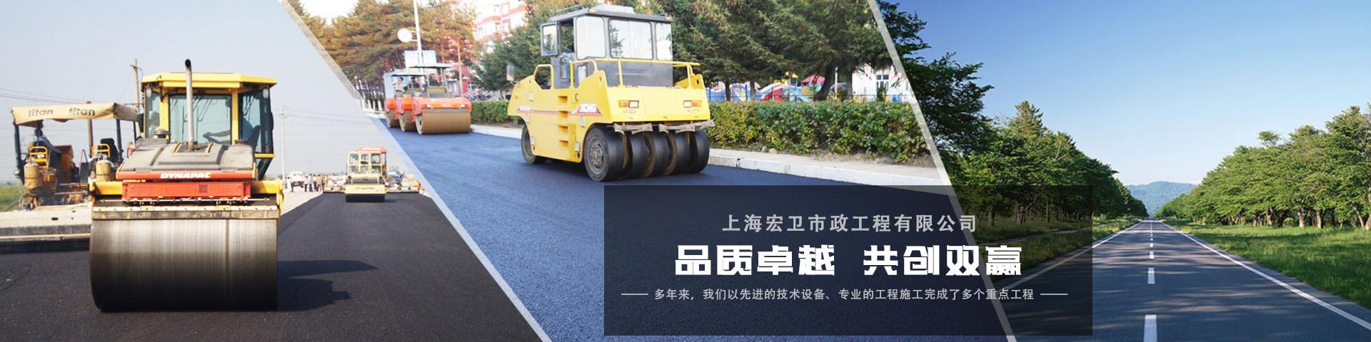 上海路面新万博manbetx官网登录施工