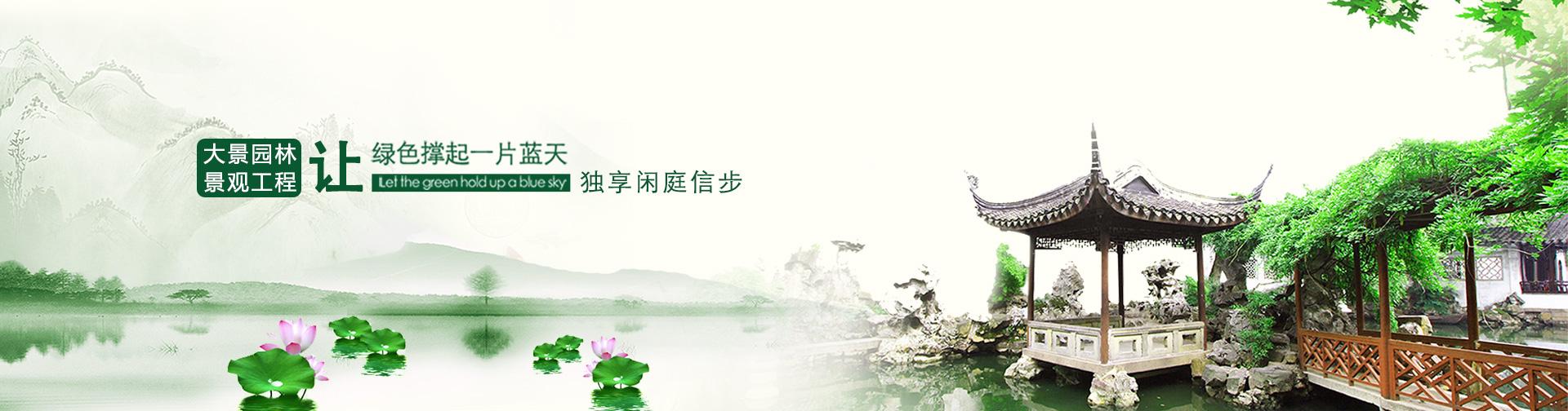 淄博景观设计