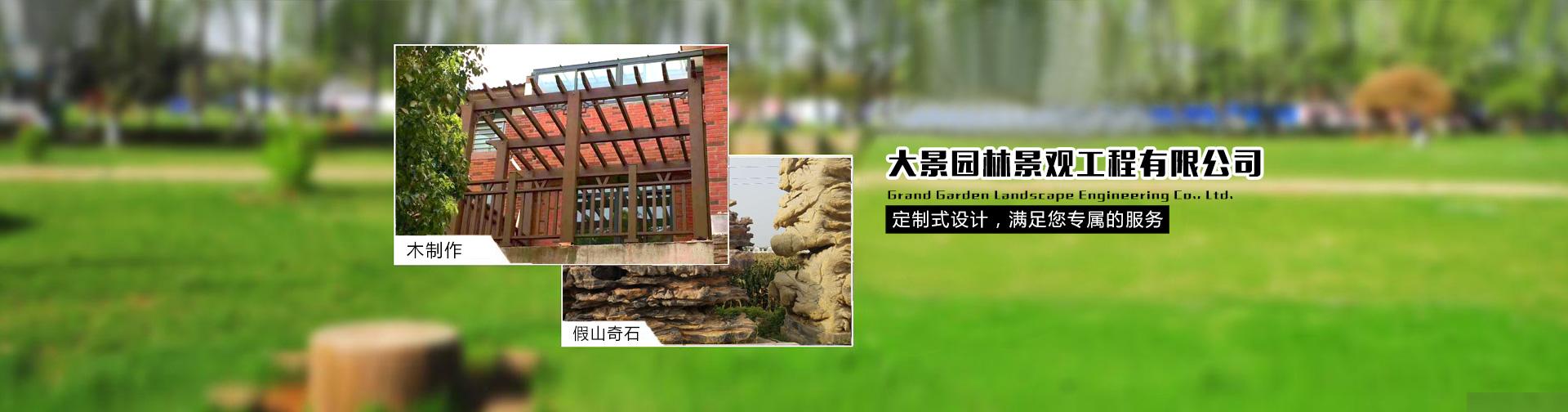 淄博私家花园设计