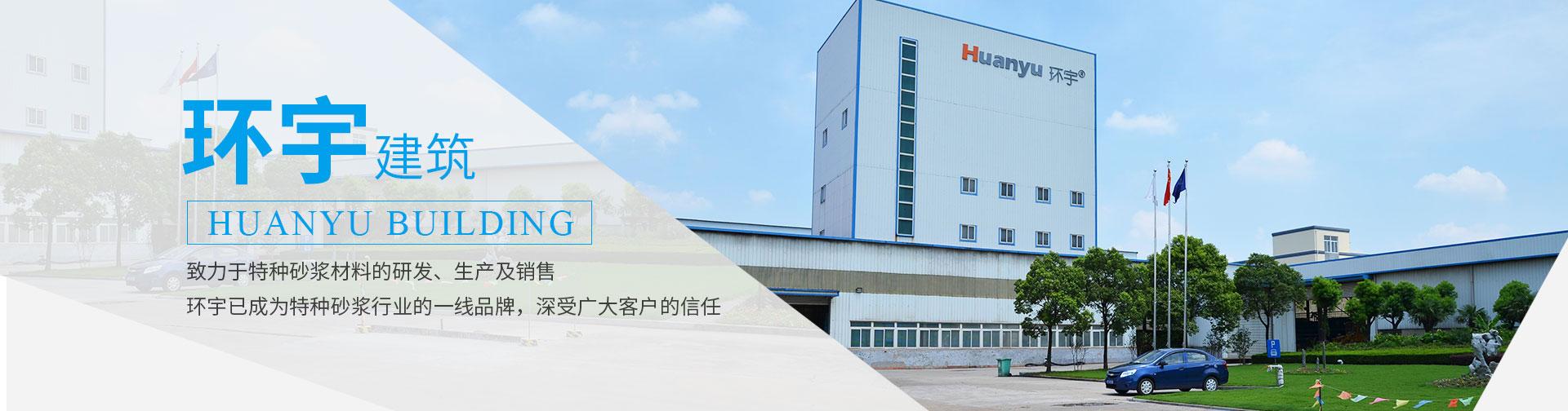 上海灌漿料廠家