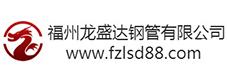 福州龙盛达钢管有限公司