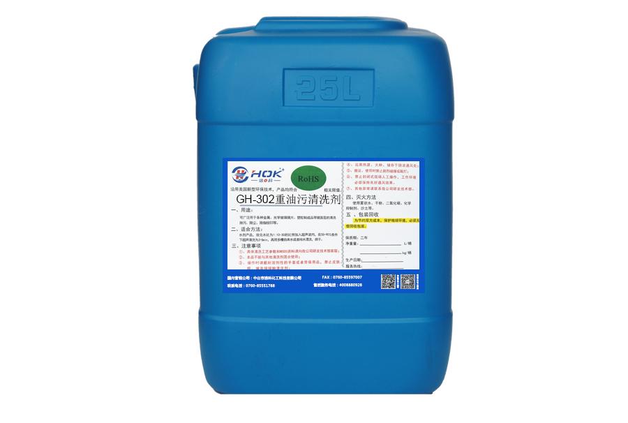 除油、脱脂工业清洗剂