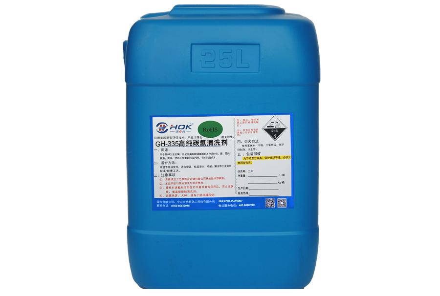 高纯碳氢清洗剂
