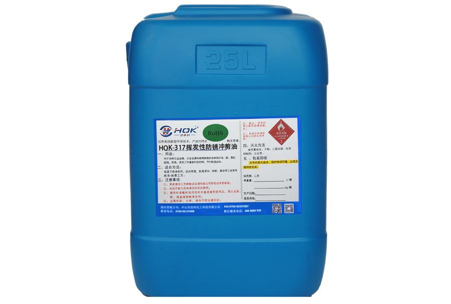 工业清洗剂-挥发性 防锈冲剪油