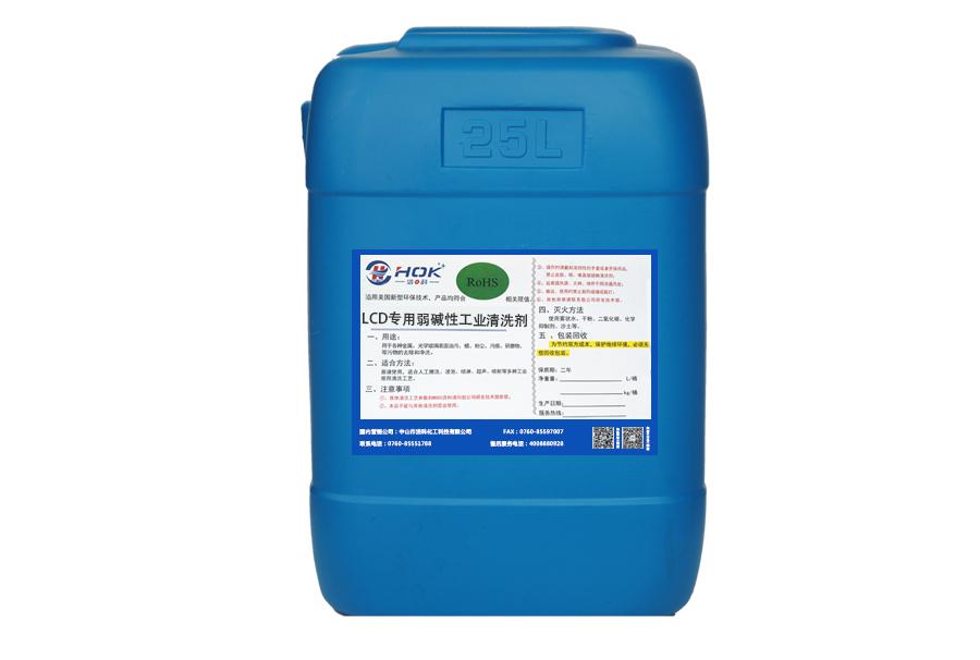 LCD专用弱碱性工业清洗剂