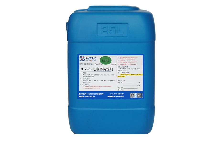 电容器清洗剂