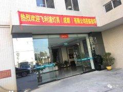 飞利浦(成都)有限公司莅临东君考察调研