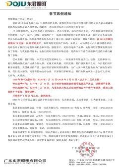 东君照明2018春节放假通知