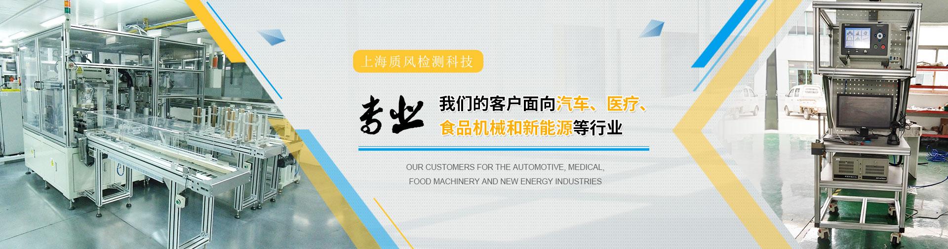 新能源检测设备