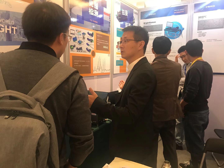 闪光科技参加第二十届全国光散射学术会议