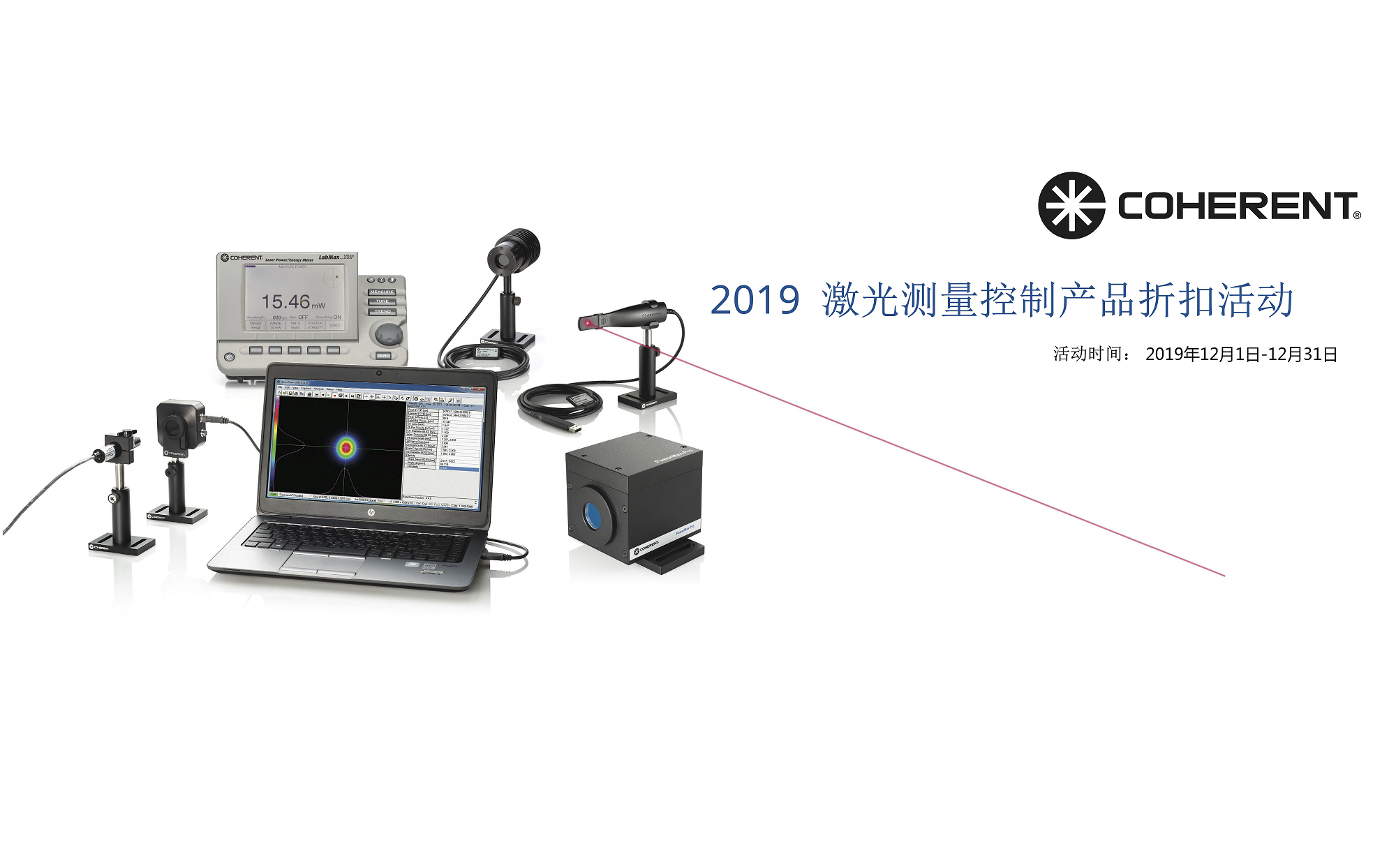 半导体激光器的应用领域有哪些?