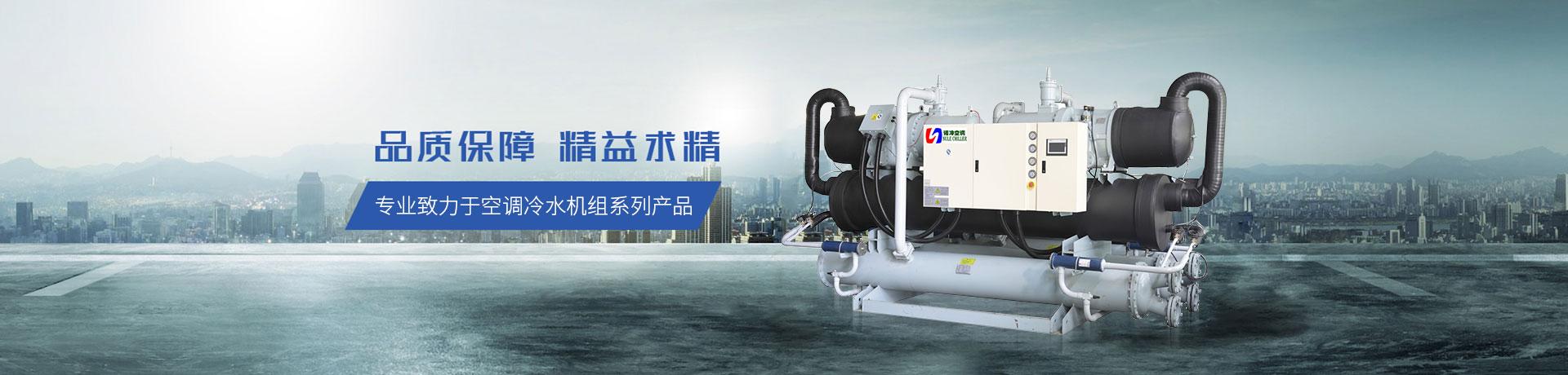 上海工业冷水机