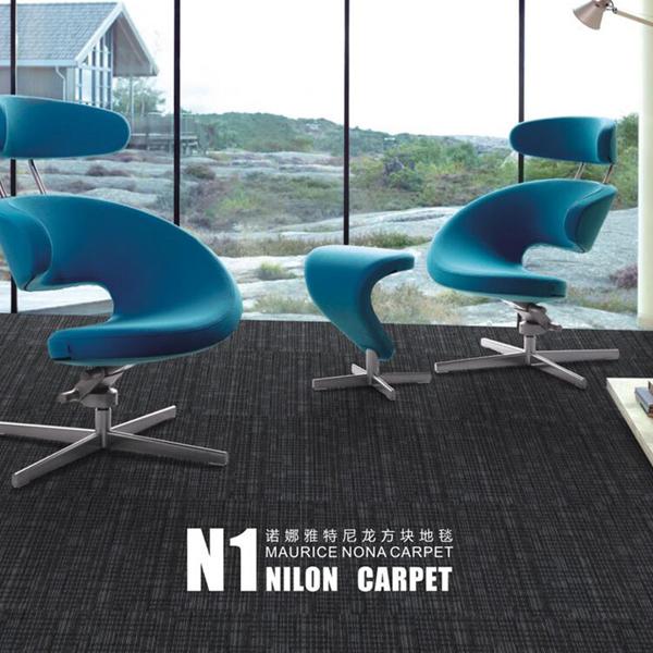 尼龍方塊地毯