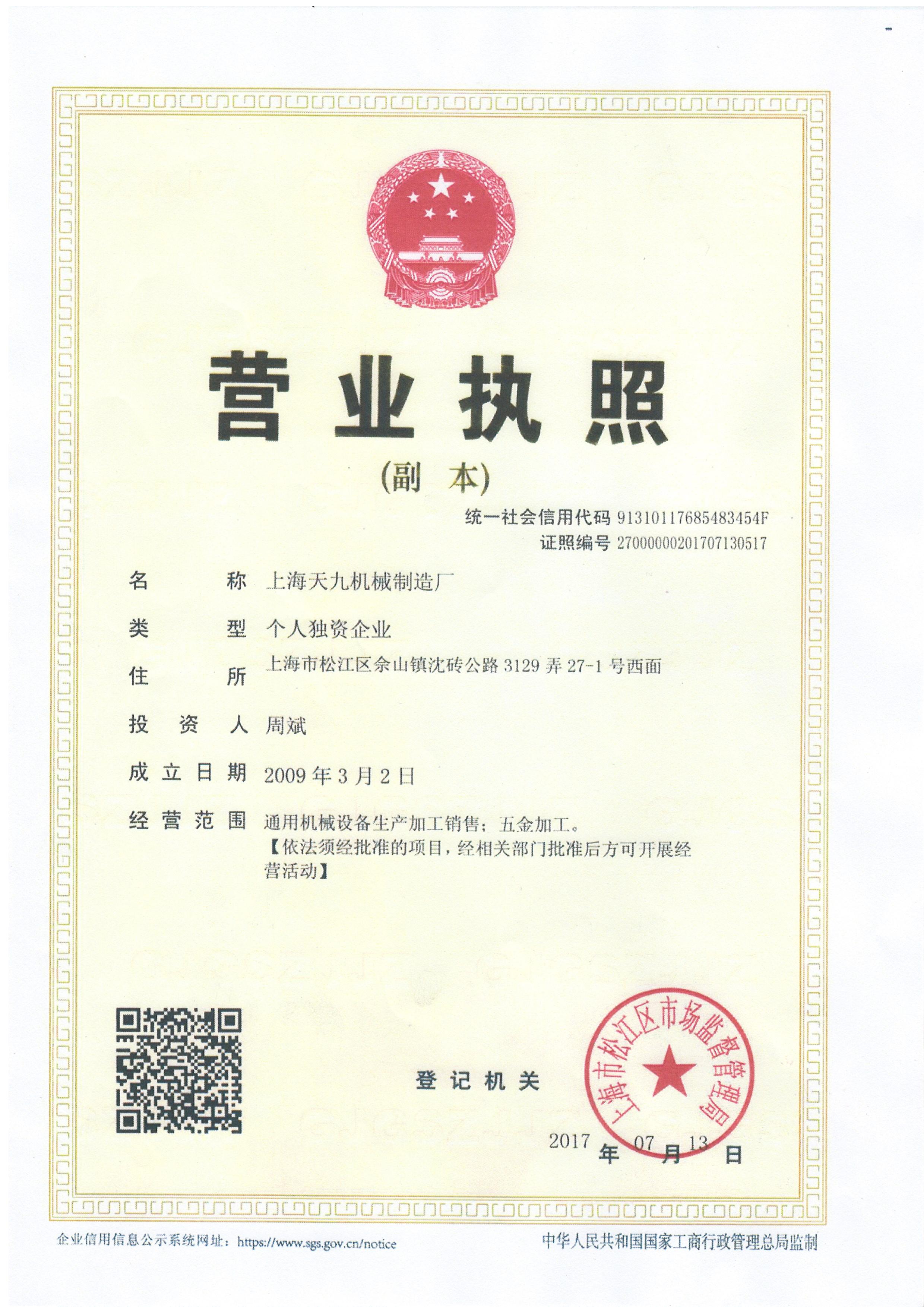 上海天九机械三证合一新件扫描件